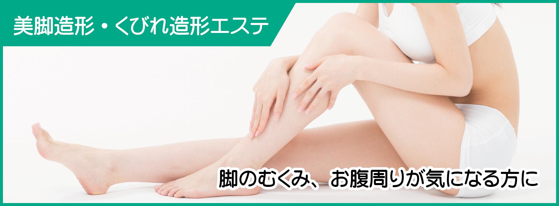 美脚造形・くびれ造形エステ/脚のむくみ、お腹周りが気になる方に