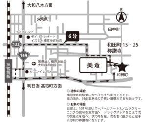 ●お車の場合→169号沿いのスーパー カナートを東(新しくできた道の方)に曲がり道なりに真っ直ぐ来ていただき2つ目の交差点を右に、すぐの角を左→右に曲がり進むと、砂利の称讃寺と書いた看板のある駐車場があります。 駐車場についたらご連絡頂ければお迎えにあがります。 ●徒歩の場合→橿原神宮前駅 東口より道なりに真っ直ぐ登って頂くと2手に分かれる道があり、左に進んでいただきそのまま進むと称讃寺の看板があります。