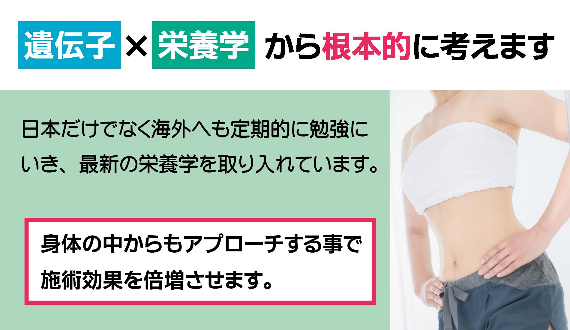 遺伝子×栄養学から根本的に考えます。日本だけでなく海外へも定期的に勉強に行き、最新の栄養学を取り入れています。身体の中からもアプローチする事で施術効果を倍増させます。管理栄養士、健康管理士が『温活デトックス』『遺伝子栄養学』『習慣改善』をテーマに30代からのホルモンバランスの悩みを改善していきます。 来るだけで癒されると噂の場所で最先端遺伝子栄養学を元にしたデトックスメニュー、ハーブ選び放題のよもぎ蒸し、漢方由来のハーブや各種遺伝子検査などを使い、貴女の体質に合わせた貴女だけのプログラムを考えていきます。 【ハーブ選び放題】よもぎ蒸し ハーブカウンセリングで貴女の体質、ストレス、冷えの状態を診断。占いより当たると評判のよもぎ蒸し 満足度120% 女性の大敵!!冷えを内臓から改善!! 身体の中から徹底的に老廃物を出す為に、胃腸と子宮を温めて、施術効果を最大限に引き上げます。 よもぎ蒸しだけで通う方もOKです。 平均3回でマイナス1サイズ⁈ なんと、美造に通われて間もない方の平均サイズは3回でウェストやヒップは-3センチ。 太ももや二の腕は平均1.5センチ減 この日に合わせて3㎏痩せたい!など目標に合わせてメニューを設定できます。 遺伝子×栄養学から根本的に考えます 日本だけでなく海外へも定期的に勉強にいき、最新の栄養学を取り入れています。 身体の中からもアプローチする事で施術効果を倍増させます。 おすすめのメニュー 美脚造形・くびれ造形エステ 脚のむくみ、お腹周りが気になる方に ホルモンバランスプログラム 妊活・更年期や子宮の悩みが気になる方に 血流エステ 代謝改善したい方に…